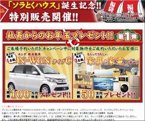 懸賞 ホンダ N-WGN 100万円相当プレゼント ファイブイズホーム
