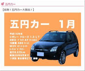 【車の懸賞情報】:シボレー 「クルーズ」(中古車)