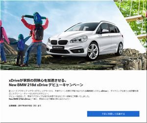 懸賞 New BMW 218d xDrive デビューキャンペーン BMW Japan