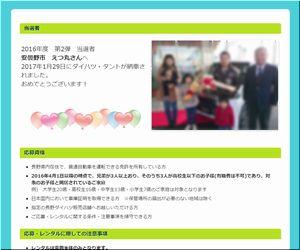 懸賞当選 [2016年度]ダイハツ Tanto CUSTOM 3年間無料レンタル第2弾