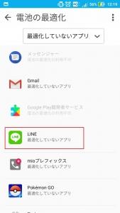 ZenFone対策7