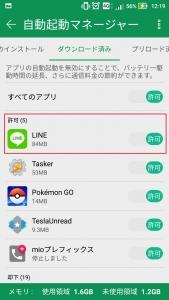ZenFone対策9