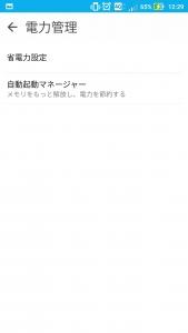 ZenFone対策10