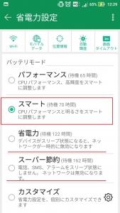 ZenFone対策11