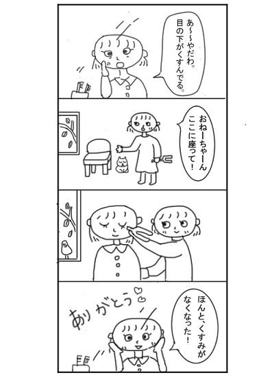 四コマ 姉1121
