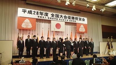 埼玉栄祝賀会、表彰
