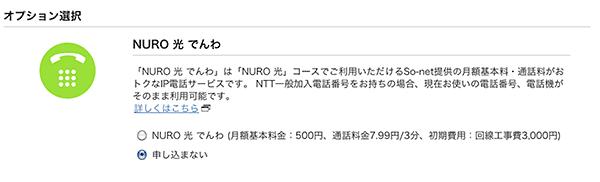 nuro_official03
