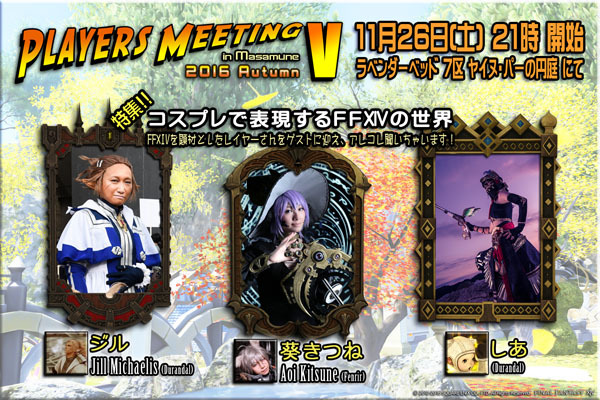 PlayersMeeting05poster.jpg