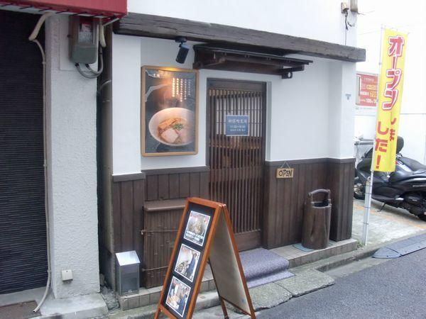 黒須@神保町・20161110・店舗