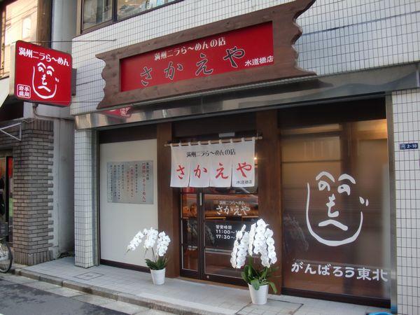 さかえや@水道橋・20161112・店舗
