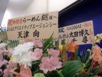 鎹@青山一丁目・20121215・花