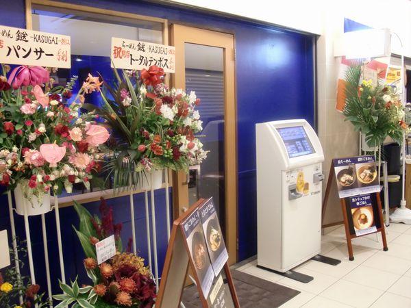 鎹@青山一丁目・20121215・店舗