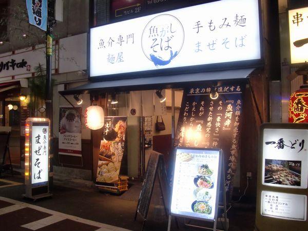 魚がしそば@新橋・20170110・店舗