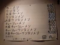 田丸@目黒・20170124・メニュー