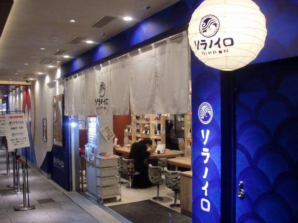 ソラノイロ@東京・20170212・店舗