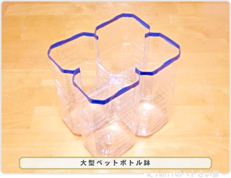 ペトさい(ペットボトル鉢)07