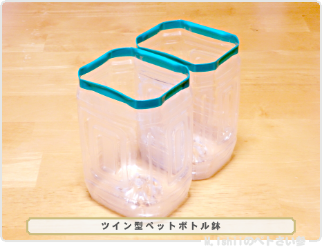 ペトさい(ペットボトル鉢)11