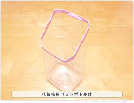 ペトさい(ペットボトル鉢)12