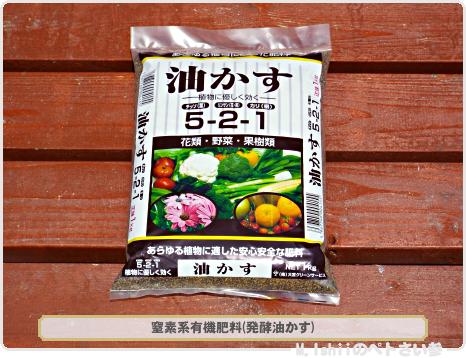 ペトさい(有機肥料・改)01