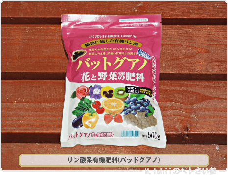 ペトさい(有機肥料・改)02