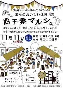 nisichiba1111.jpg