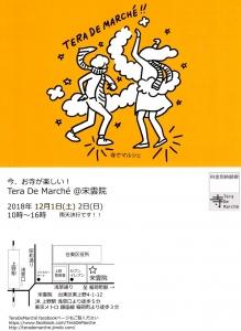 terade1201.jpg