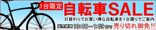 top-sale-mainichi-r.jpg