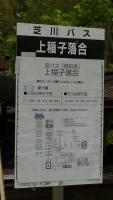 20160603稲子168
