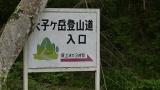 20160603稲子200