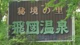 20160603稲子256