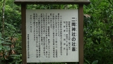 20160702二岡神社085