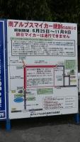 20160716赤沢宿030