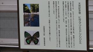 20160716赤沢宿084