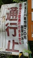 20160716赤沢宿119