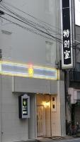 20170102浅草寺042