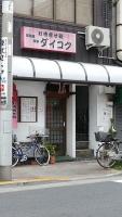 20170102浅草寺045