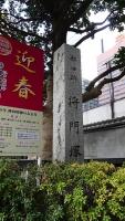 20170102浅草寺168