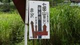 20160716赤沢宿129