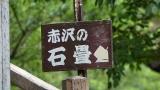 20160716赤沢宿150
