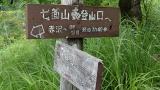 20160716赤沢宿165
