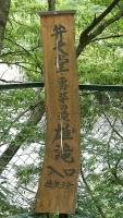 20160716赤沢宿217