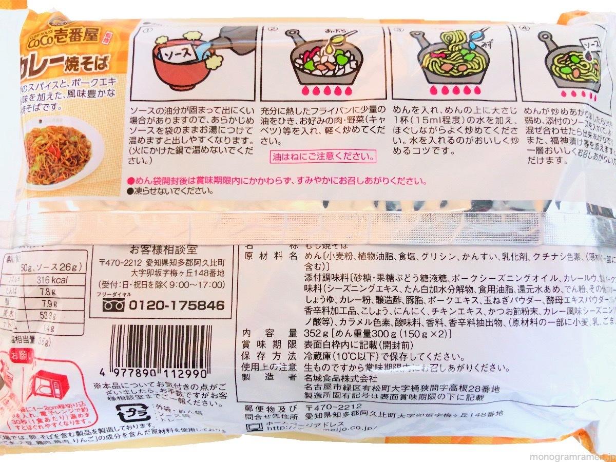 th_1800001123181123002cocoichiyakkisoba.jpg