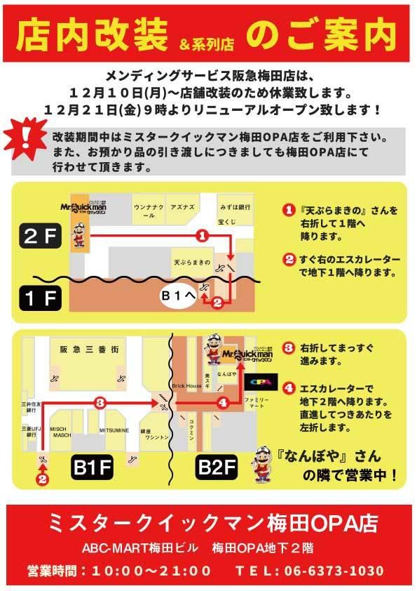 20181210阪急改装案内 手配りチラシ用