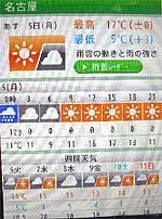 四日市 明日 の 天気