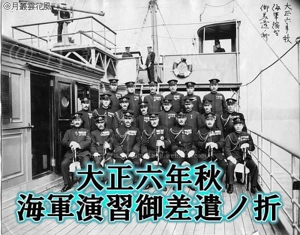 大正6年海軍小演習、再び! - T:...