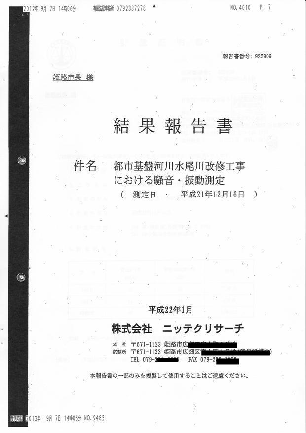 振動試験報告書-2