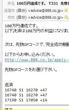 株式情報_2016-11-10_8-48-33_No-00