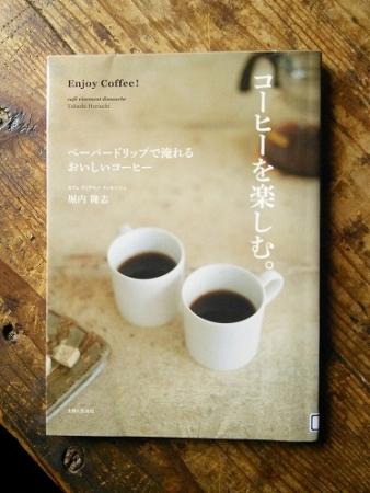コーヒーの本、良著です