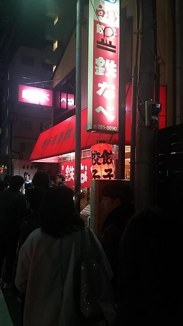 福岡グルメはオイニーがツイキー■12-15