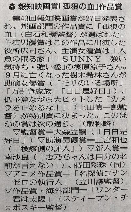 181128読売a